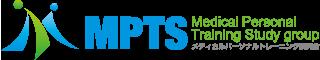 MPTS/メディカル・パーソナル・トレーニング研究会|質の高い生活を送るための保健指導メソッドの研究を行います。